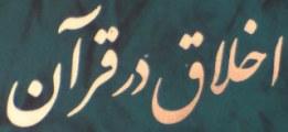 تصویر قرآن کریم اساسنامه اخلاق