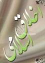 تصویر مروری بر جایگاه اخلاق در اسلام