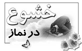 تصویر اسباب خشوع و فروتنی در نماز