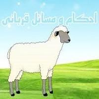 Photo of آداب و احکام قربانی کردن