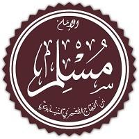 تصویر زندگینامه امام مسلم و چگونگی تدوین صحیح مسلم