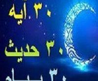 پیام رمضان