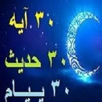 Photo of پیام روزانه رمضان – روز ۲۹