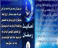 احادیث رمضان- ۴