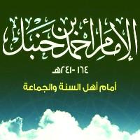 تصویر امام احمد بن حنبل (رحمه الله) امام گذشت و تسامح