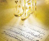 تاثیر قرآن