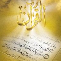 تصویر اقوال متفکرین و دانشمندان غرب درباره ی قرآن