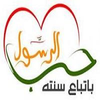 Photo of رابطه محبت الله و پیروی از سنت رسول الله