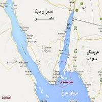 Photo of دادگاه مصر حکم مالکیت عربستان بر جزایر تیران و صنافیر را تایید کرد