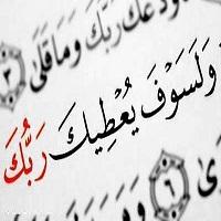 تصویر مسلمانان نباید امید خود را از دست بدهند، باید امیدوار باشید…
