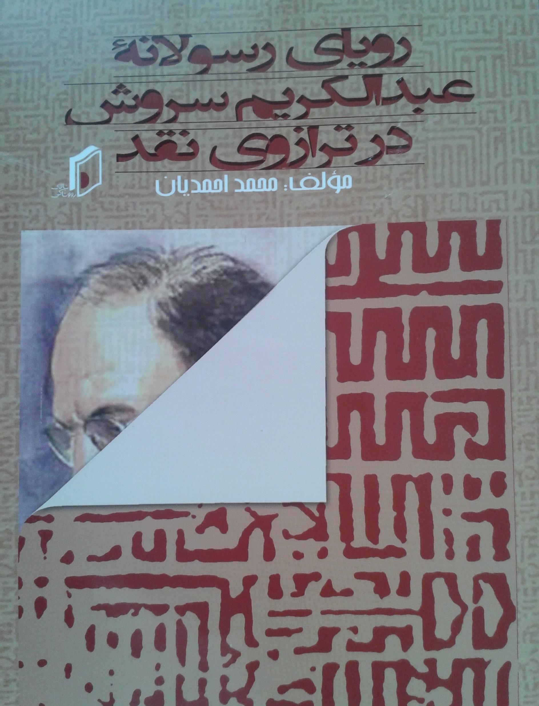 Photo of کتاب – رویای رسولانه ی دکتر سروش و ابهامات بی پاسخ در ترازوی نقد