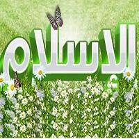 تصویر نیاز بشریت به اسلام و مسئولیت مسلمانان