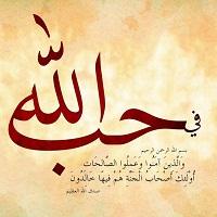 Photo of اسباب کسب و جلب محبت الله تعالی