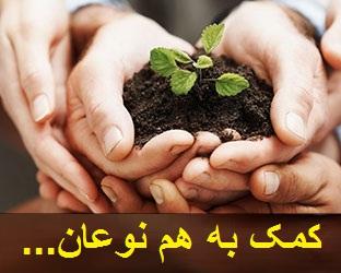 Photo of خدمت به مردم و کمک به دیگران، یک اخلاق زیبای اسلامی