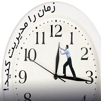 تصویر استفاده صحیح از وقت و مدیریت زمان در اندیشه و زندگی عملی اندیشمندان مسلمان