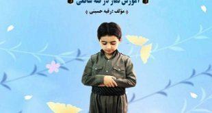 نماز متین آموزش نماز کودکان