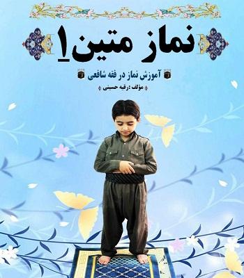 Photo of کتاب نماز متین ، آموزش نماز کودکان