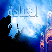 Photo of نوافل و نقش آن در تحکیم رابطه بنده با الله