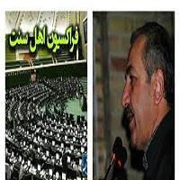 تصویر نامه اعتراضی نمایندگان اهلسنت ایران به لاریجانی در خصوص سخنان نماینده مشهد