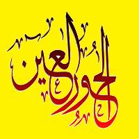Photo of إجتهاد جدید فى مفهوم الحور العین