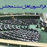 تصویر نامه جمعی از نمایندگان کرد و اهل سنت به رئیس جمهور در پی زلزله کرمانشاه