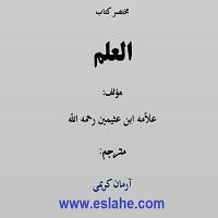 Photo of کتاب – العلم علامه ابن عثیمن