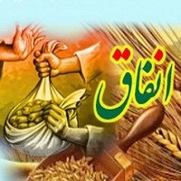 Photo of انفاق در رمضان و یاری نیازمندان