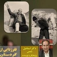 فقر کوردستان