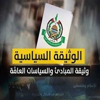 تصویر متن کامل سند سیاسی جدید حماس