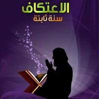تصویر ۹- رمضان منزلگاه عارفان،منزل نهم: اعتکاف، محدود کردن نفس