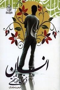 Photo of معرفی کتاب – انسان در جستجوی خوشبختی، مقایسهی دیدگاه قرآنی و بشری