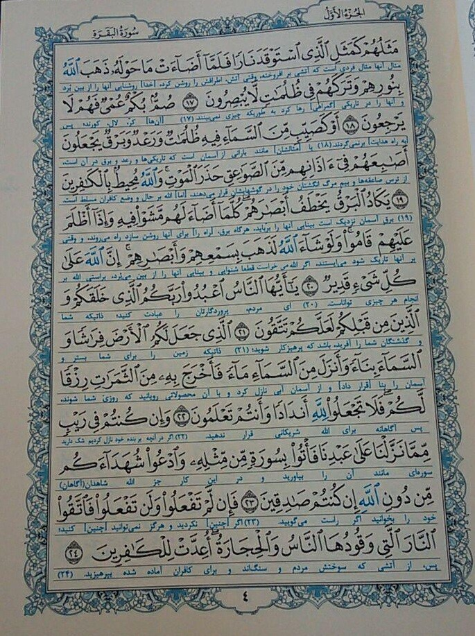 ترجمه روان قرآن فارسی