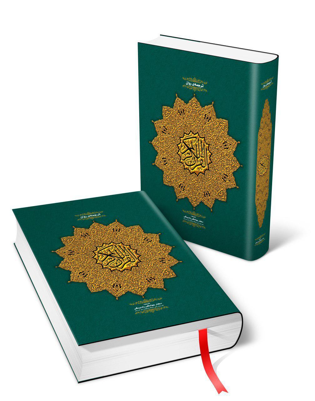 Photo of ترجمه روان قرآن کریم به زبان فارسی، به شکل زیرنویس آیات