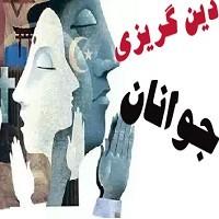 تصویر کپی پیستهای غیرمتفکرانه، دلیل اسلام گریزی جوانان