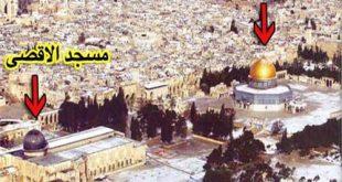 مسجدالاقصی