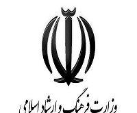 وزارت فرهنگ و ارشاد