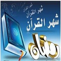 Photo of قرآن کریم در رمضان امسال بیش از ۴٫۷ میلیارد بر روی یوتیوب بیننده و شنونده داشته است