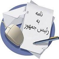 تصویر نامهی جمعی از فعّالان سیاسی کرد اهلسنّت به رئیس جمهور: ایران برای همهی ایرانیان