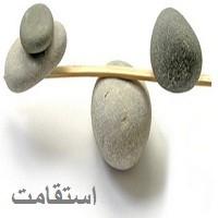 Photo of استقامت در تلاش و میانهروی در دین در چارچوب سنت