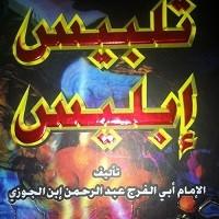 Photo of تلبیس ابلیس بر حاکمان و شاهان