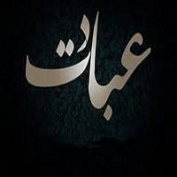تصویر عبادت و هدف از آن ، مقصد اصلی و مقاصد تابع و فرعی عبادت