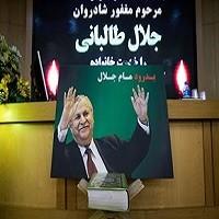 Photo of گزارش تصویری بزرگداشت جلال طالبانی در تهران / حضور دبیر کل جماعت دعوت و اصلاح در مراسم