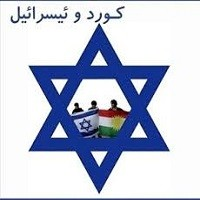کرد و اسرائیل