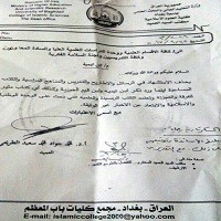 تصویر دانشگاه بغداد استفاده از کتاب های ابن تیمیه و ابن قیم را ممنوع کرد