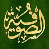 تصویر صوفیه افکار و برنامه ها، امتیازات و معایب و گستره ی وجود در ایران