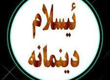 ئیسلام