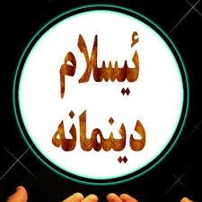 Photo of نا بۆ سوکایهتیکردن به ئیسلام