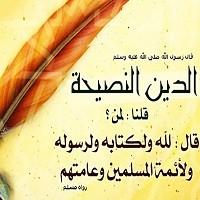 Photo of دین نصیحت و خیرخواهی است، شرحی بر حدیث الدِّینُ النَّصِیحَهُ