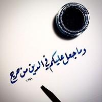 تصویر دین اسلام سخت و دشوار نیست !
