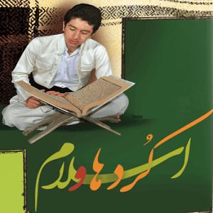تصویر دلایل گرایش کوردها به آیین اسلام و سیر ارتباط کوردها با زبان و ادب عربی